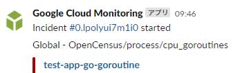 GCPを使って、できるだけ楽してGo言語のgoroutineのリークをウォッチする