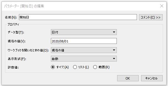Tableauで「相対日付」と「日付の範囲」を同時に使う方法