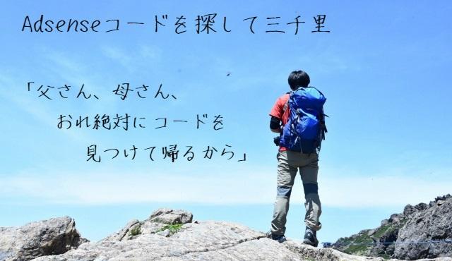 アドセンスコードを探して三千里-第8話「山越え、からの海越え」より