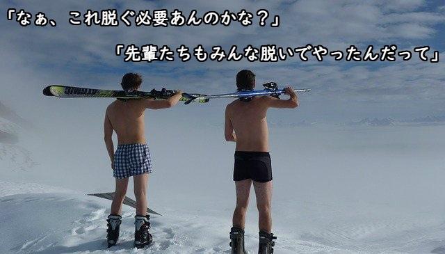 パンツ一丁でスキー板を持つ男