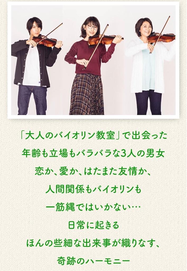 桜井 ユキ バイオリン 弾ける