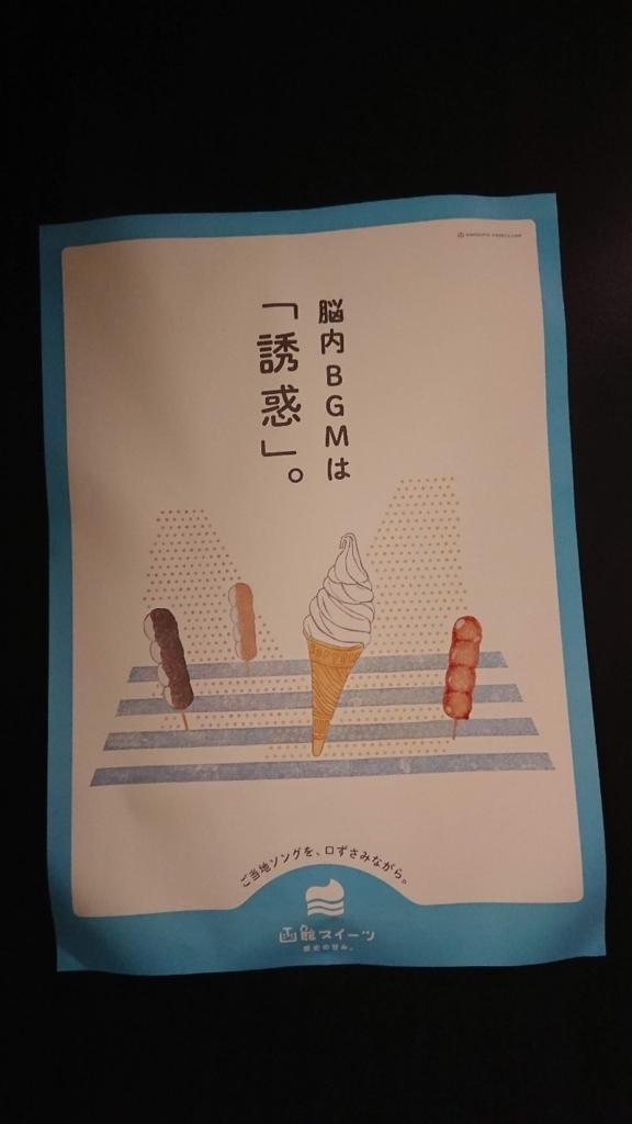 函館スイーツの宣伝ポスター
