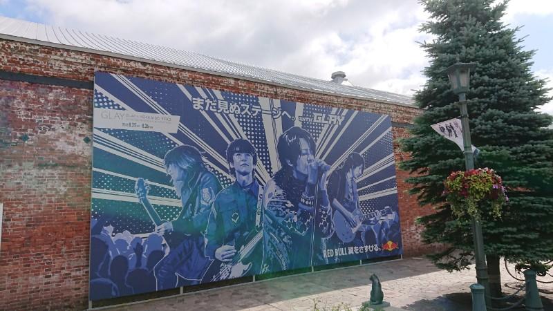 金森倉庫軍にあるGLAYの巨大看板広告