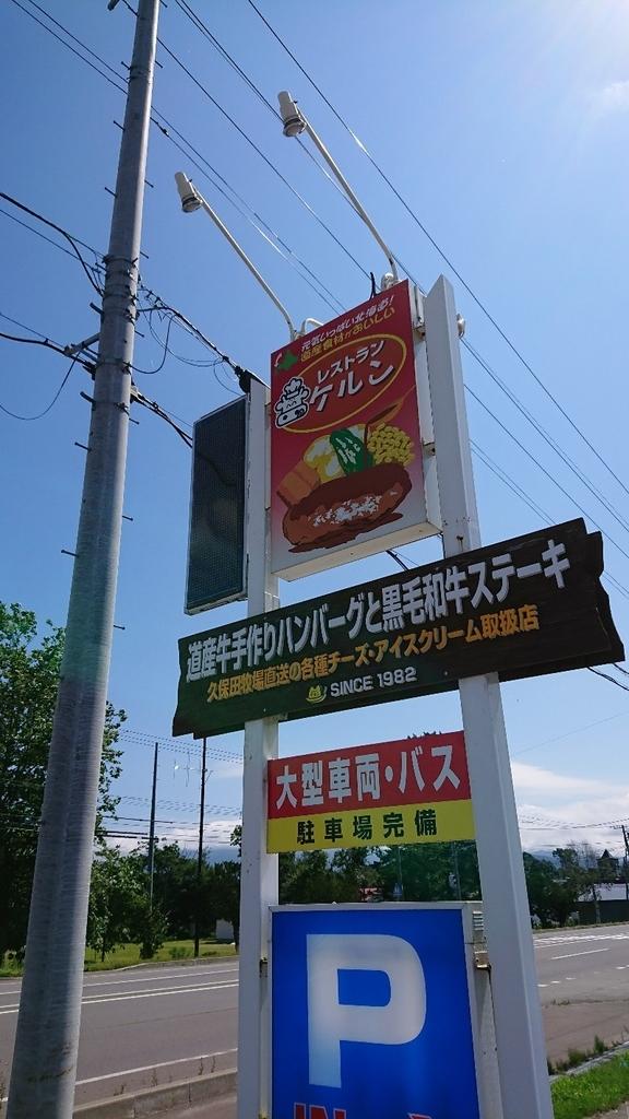 レストラン「ケルン」の看板