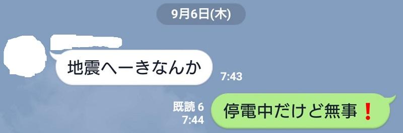LINEでのチャット
