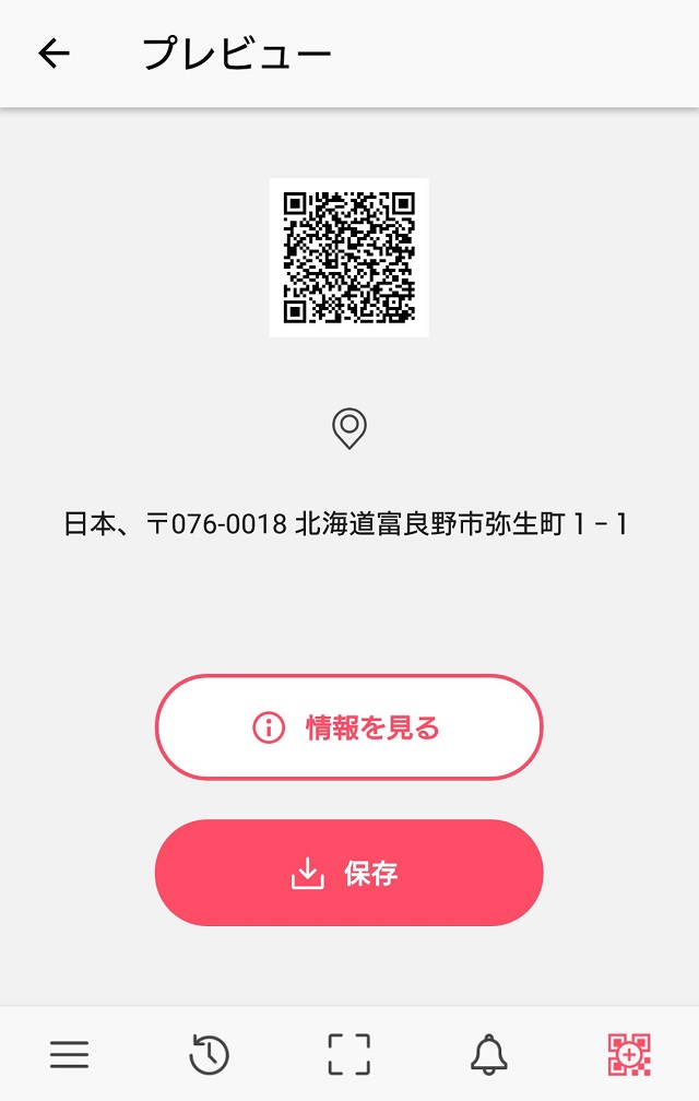 公式QRコードリーダーアプリの画面