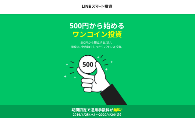 LINEワンコイン投資のバナー