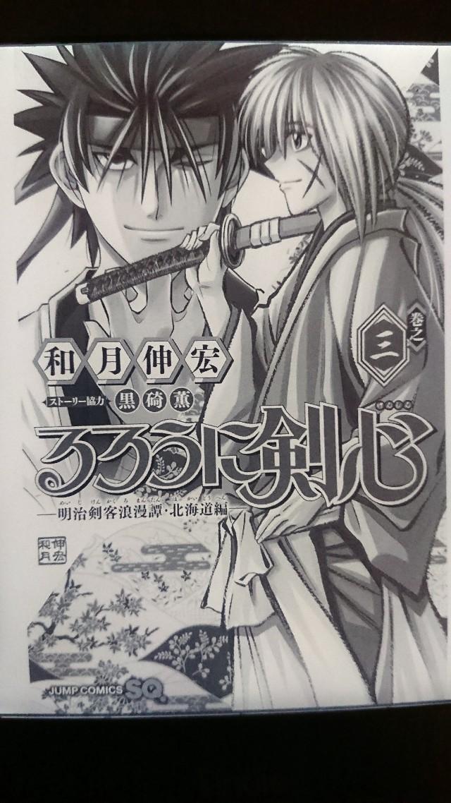 るろうに剣心北海道編第3巻の表紙