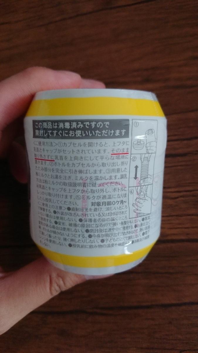 使い捨て哺乳瓶の説明書