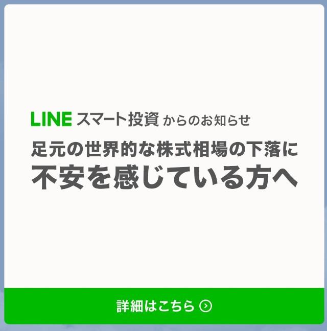 LINEスマート投資からのLINEへの通知画面