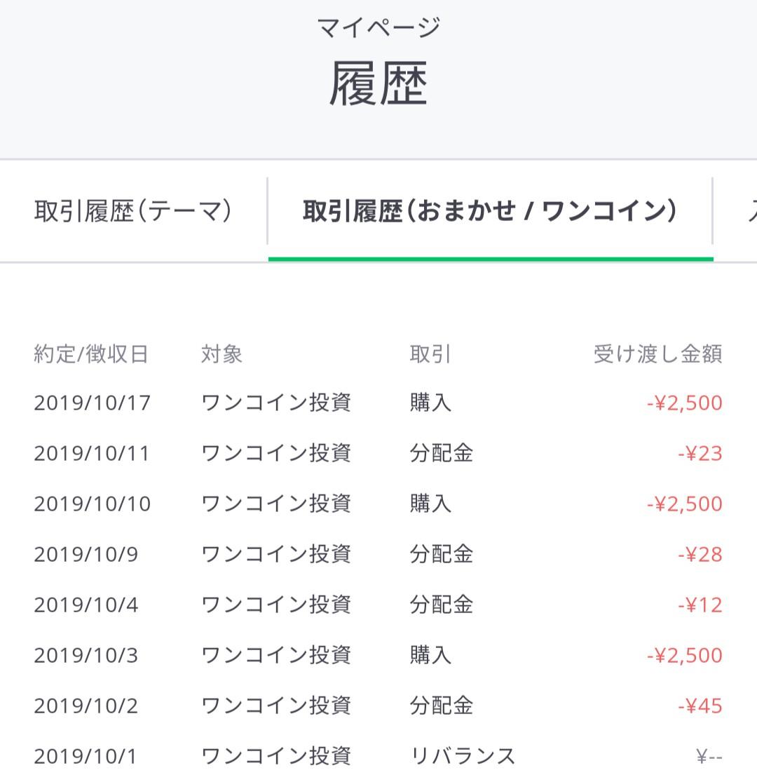 LINEワンコイン投資の取引履歴画面