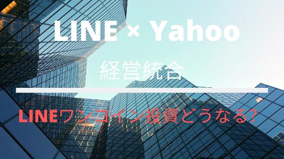 LINEとYahooが経営統合を発表、LINEワンコイン投資はどうなる?
