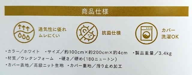 GOKUMINマットレス取説の商品仕様ページ