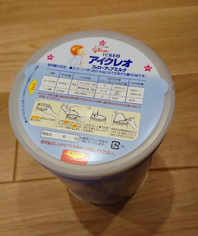 アイクレオフォローアップミルクの缶