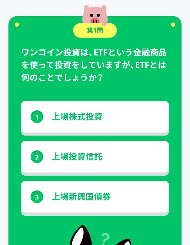 LINEスマート投資のクイズ第一問