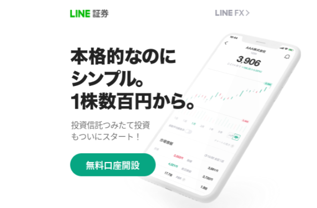 LINE証券公式サイトのバナー