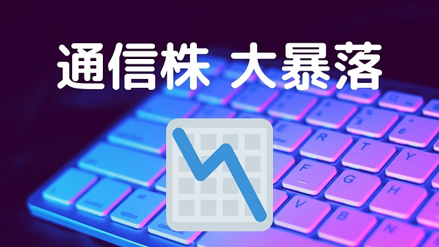 通信株暴落ブログバナー