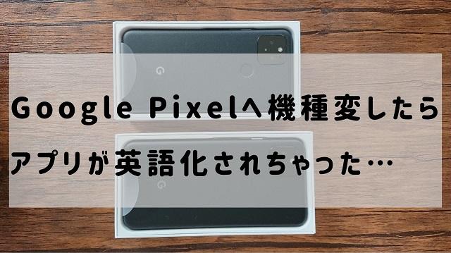 Pixel5とPixel4a(5G)を机の上に置いている写真