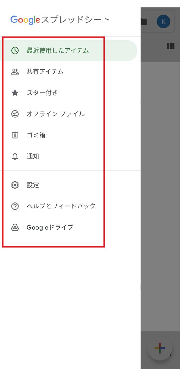Googleドライブのメニューを開いたところ