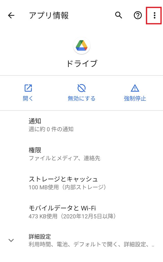 英語化現象が起きているアプリを開く→右上の『︙』を押す