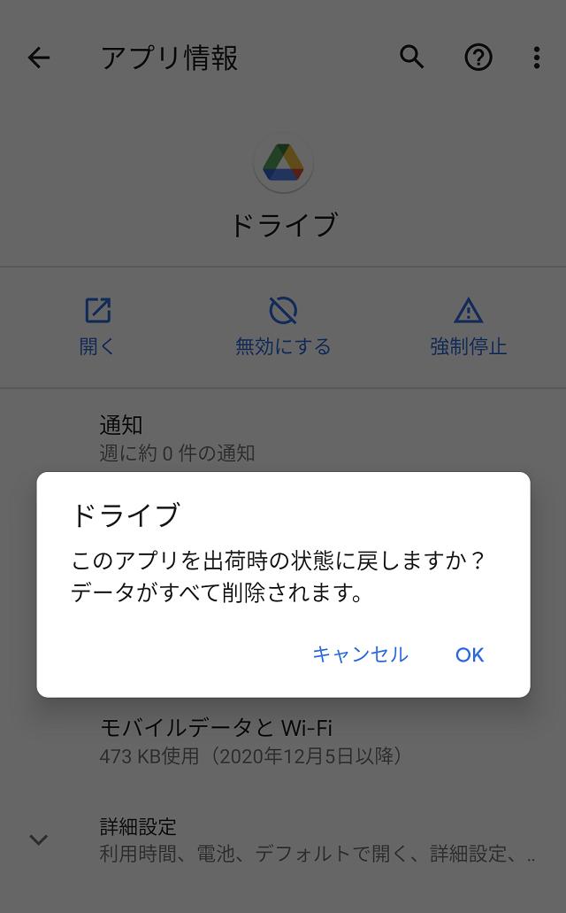 アプリを出荷時の状態に戻しますか?→OKを押す