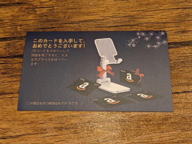 クリアケース付属の怪しいプレゼントカード