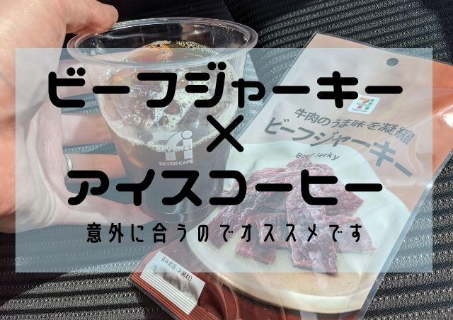 ビーフジャーキーとアイスコーヒーのバナー画像