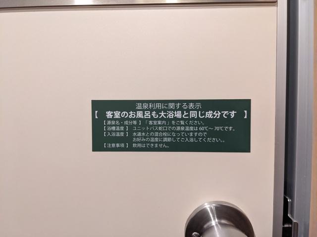 客室浴室入口ドアの表示
