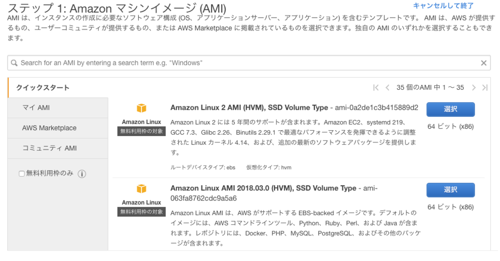 EC2 Amazon Linux に Java(OpenJDK) / Tomcat / GitBucket / gitbucket
