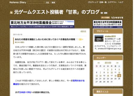 f:id:kyabana:20110319221508p:image:w300