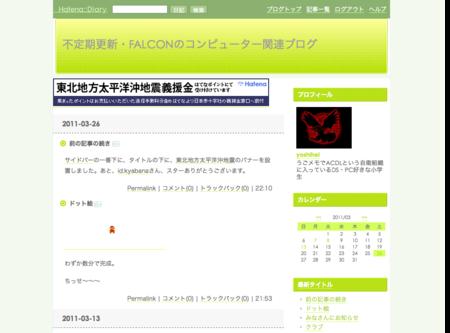 f:id:kyabana:20110326222804p:image:w300