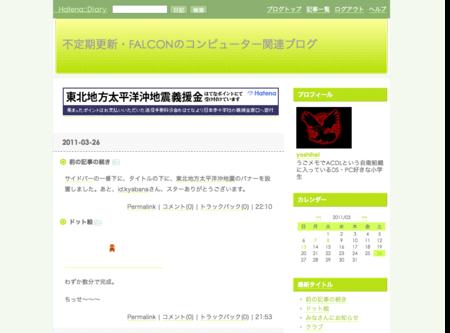 f:id:kyabana:20110326222834p:image:w300