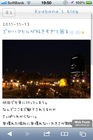 f:id:kyabana:20111114195357p:image