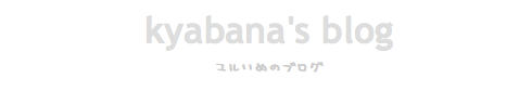f:id:kyabana:20111120113208p:image