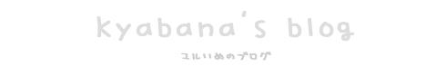 f:id:kyabana:20111120113209p:image