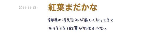f:id:kyabana:20111120113212p:image