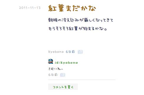 f:id:kyabana:20111120113214p:image