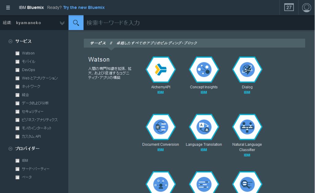 IBM Bluemix - Next-Generation Cloud App Development Platform