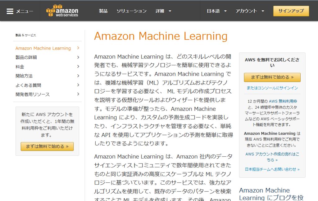 Amazon Machine Learning (機械学習モデルの作成、実行) | AWS