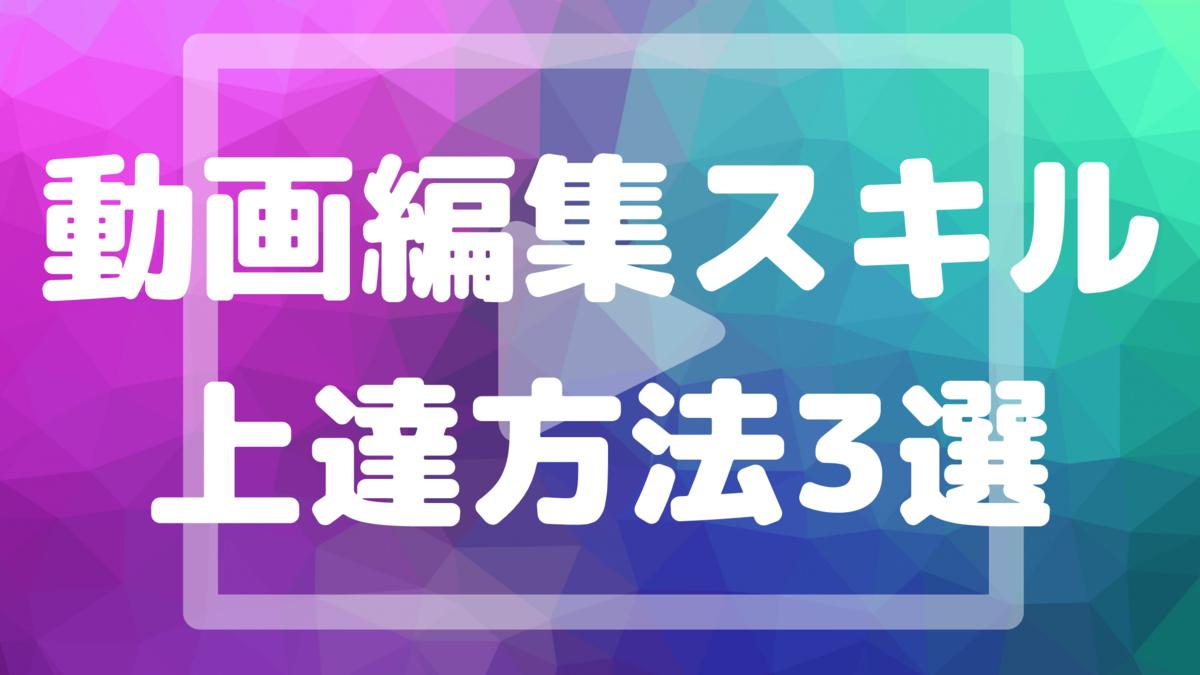 f:id:kyamerukun:20200919014113p:plain