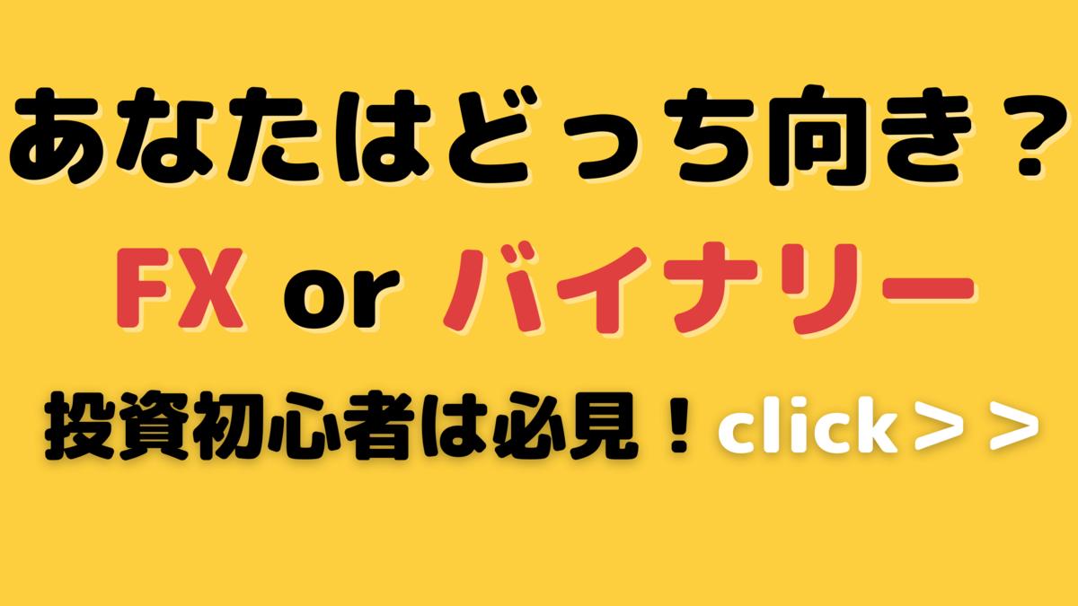 【超初心者向けへ解説】バイナリーオプションとFX、どっち始めるべき??