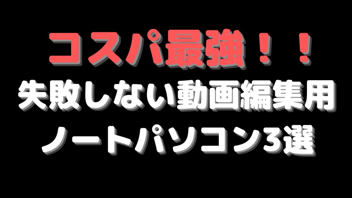 【動画編集】コスパ最強!失敗しないおすすめのノートパソコン3選