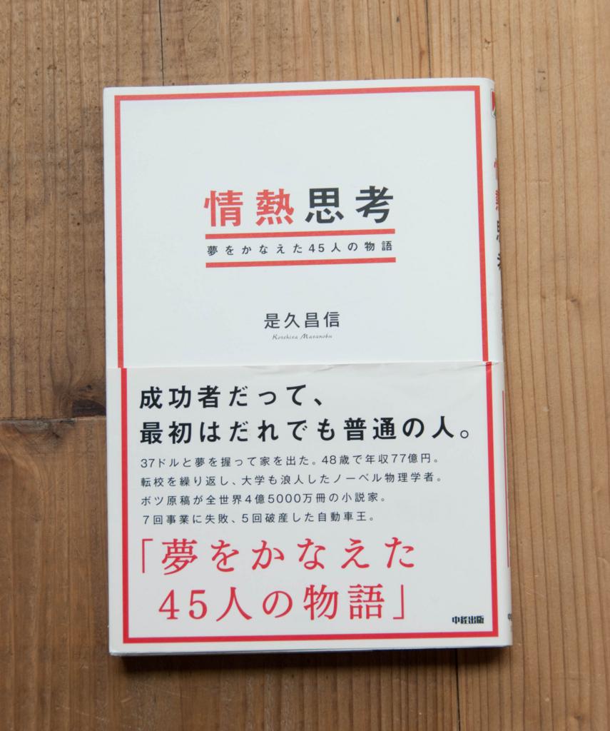f:id:kyan-ta:20170225001043j:plain
