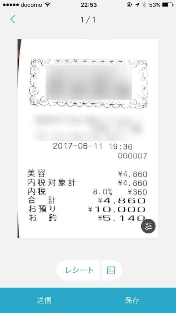 f:id:kyan-ta:20170618105503j:plain
