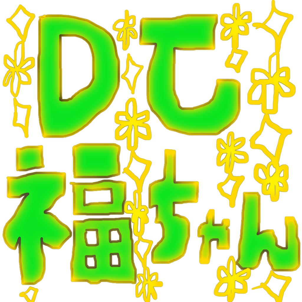 f:id:kyanakoforyou:20200802210002p:image