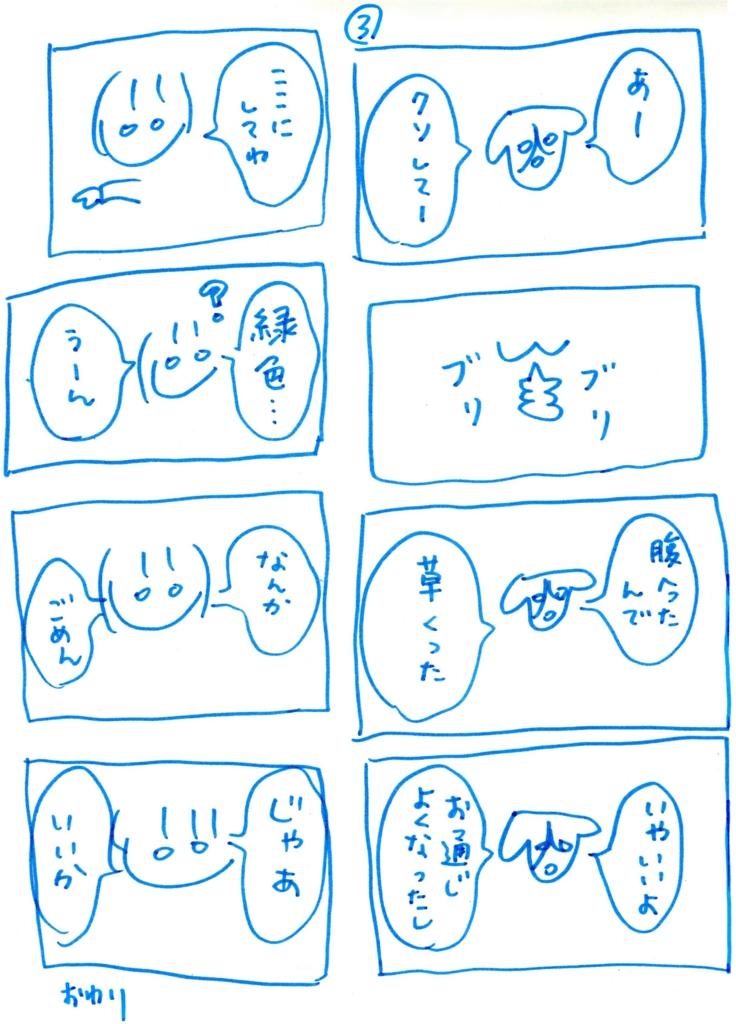 f:id:kyaname05:20170318223504j:plain