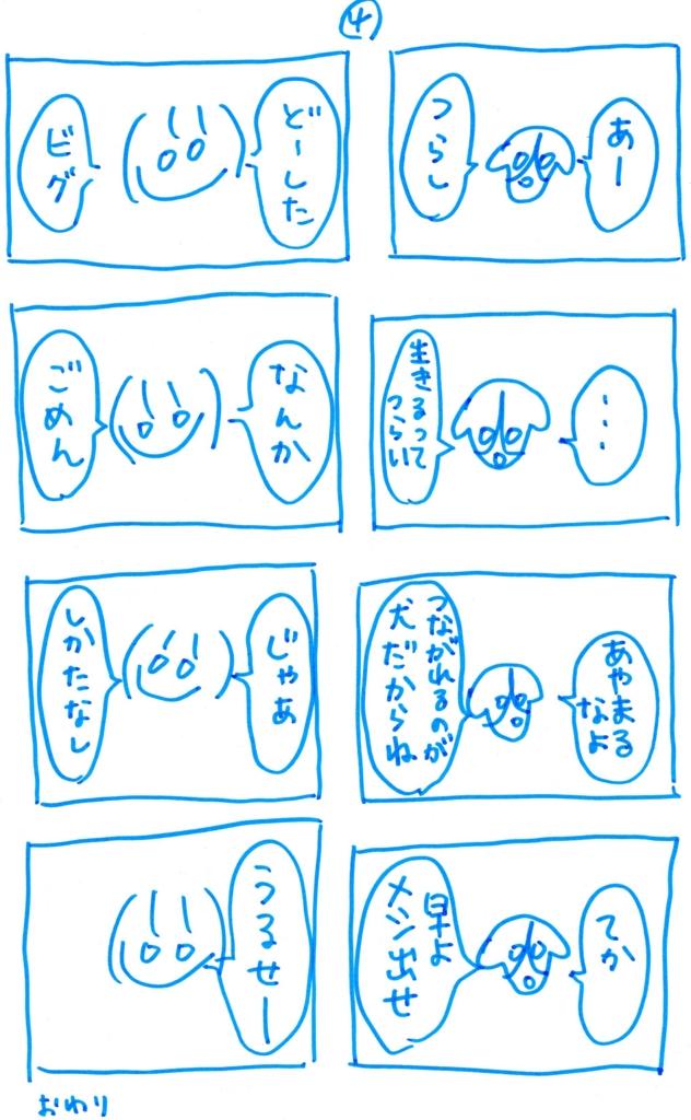 f:id:kyaname05:20170318223524j:plain