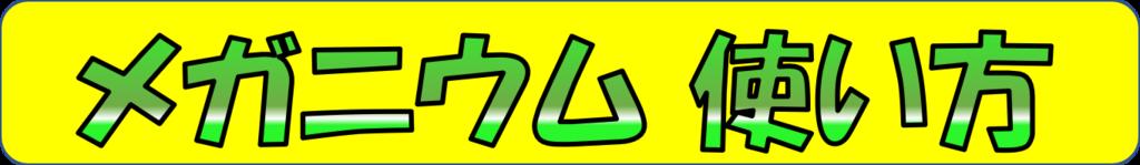 f:id:kyaroline:20180112144828p:plain
