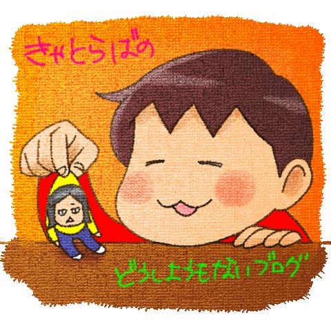 f:id:kyatoraba:20180624003152p:plain
