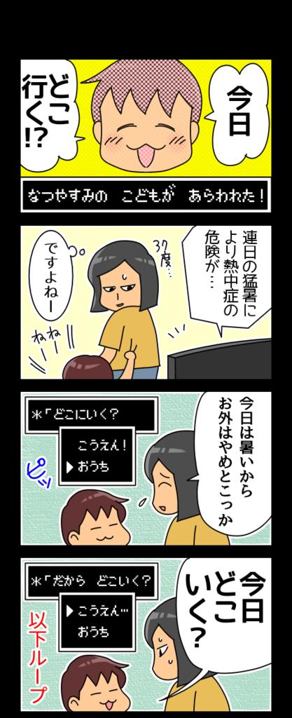f:id:kyatoraba:20180724010951p:plain